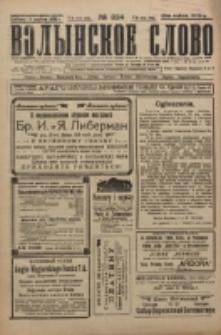 Volynskoe Slovo. G. 5, nr 834 (1925)