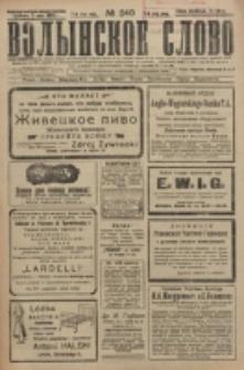 Volynskoe Slovo. G. 5, nr 840 (1925)