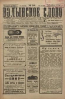 Volynskoe Slovo. G. 5, nr 841 (1925)