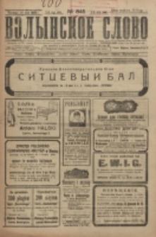 Volynskoe Slovo. G. 5, nr 845 (1925)