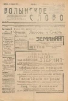 Volynskoe Slovo. G. 2, nr 158 (1922)