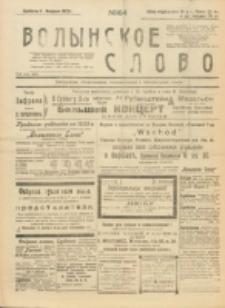 Volynskoe Slovo. G. 2, nr 164 (1922)