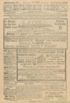 Volynskoe Slovo. G. 3, nr 466 (1923)