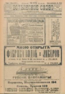 Volynskoe Slovo. G. 3, nr 472 (1923)