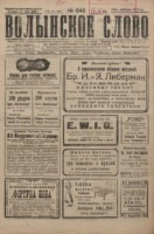 Volynskoe Slovo. G. 5, nr 848 (1925)