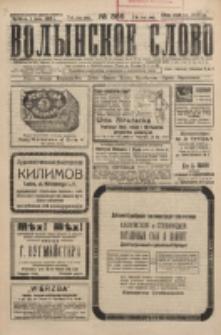 Volynskoe Slovo. G. 5, nr 866 (1925)