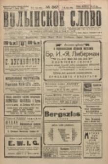 Volynskoe Slovo. G. 5, nr 867 (1925)