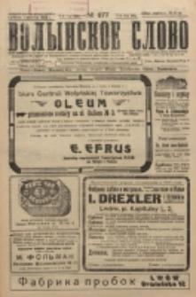 Volynskoe Slovo. G. 5, nr 877 (1925)