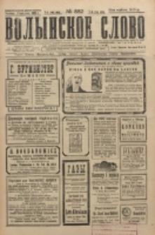Volynskoe Slovo. G. 5, nr 882 (1925)