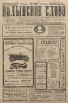 Volynskoe Slovo. G. 5, nr 885 (1925)