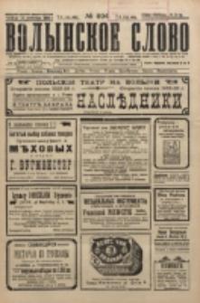 Volynskoe Slovo. G. 5, nr 894 (1925)