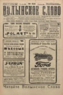Volynskoe Slovo. G. 5, nr 896 (1925)