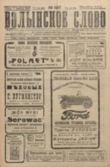 Volynskoe Slovo. G. 5, nr 897 (1925)