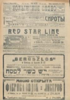 Volynskoe Slovo. G. 3 , nr 481 (1923)