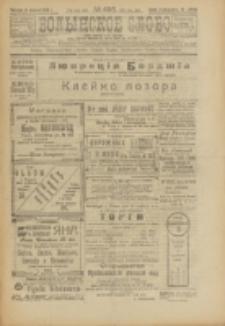 Volynskoe Slovo. G. 3, nr 495 (1923)
