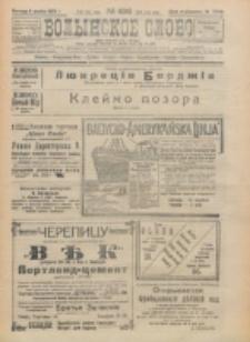 Volynskoe Slovo. G. 3, nr 496 (1923)