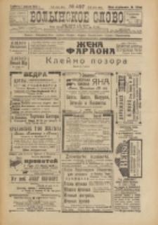 Volynskoe Slovo. G. 3, nr 497 (1923)
