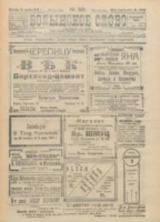 Volynskoe Slovo. G. 3, nr 501 (1923)