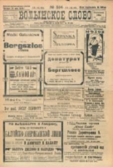 Volynskoe Slovo. G. 3, nr 534 (1923)