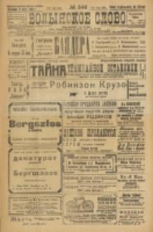 Volynskoe Slovo. G. 3, nr 546 (1923)