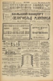 Volynskoe Slovo. G. 3, nr 560 (1923)