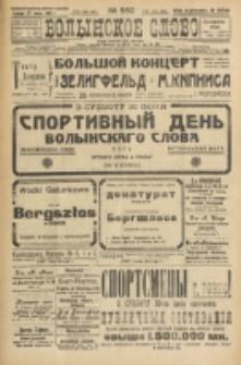 Volynskoe Slovo. G. 3, nr 562 (1923)