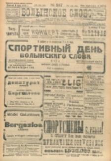Volynskoe Slovo. G. 3, nr 567 (1923)