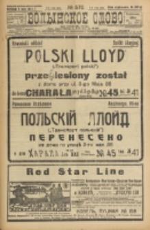 Volynskoe Slovo. G. 3, nr 570 (1923)