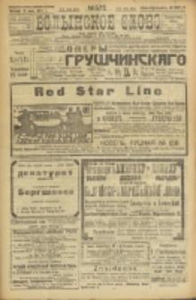 Volynskoe Slovo. G. 3, nr 575 (1923)