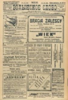 Volynskoe Slovo. G. 3, nr 586 (1923)