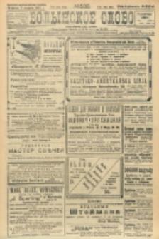 Volynskoe Slovo. G. 3, nr 588 (1923)