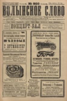 Volynskoe Slovo. G. 5, nr 900 (1925)