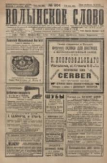 Volynskoe Slovo. G. 5, nr 904 (1925)