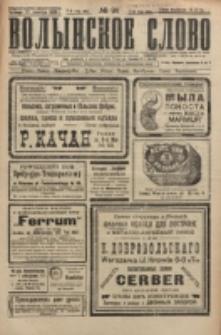 Volynskoe Slovo. G. 5, nr 911 (1925)
