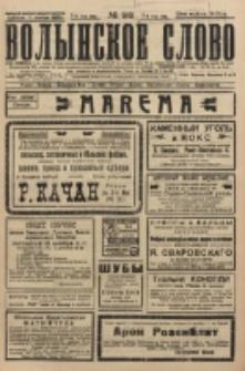 Volynskoe Slovo. G. 5, nr 918 (1925)