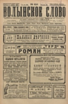 Volynskoe Slovo. G. 5, nr 924 (1925)
