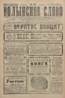 Volynskoe Slovo. G. 5, nr 931 (1925)