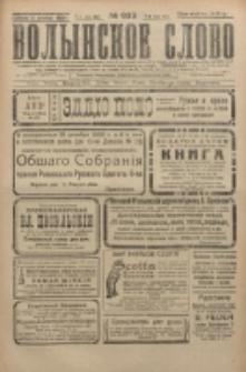 Volynskoe Slovo. G. 5, nr 933 (1925)