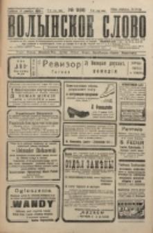 Volynskoe Slovo. G. 5, nr 936 (1925)