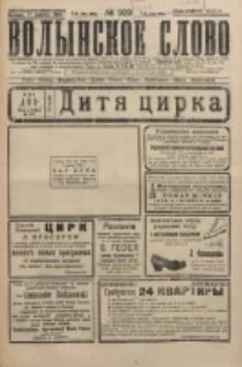 Volynskoe Slovo. G. 5, nr 939 (1925)