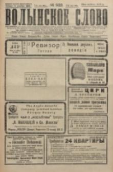 Volynskoe Slovo. G. 5, nr 938 (1925)