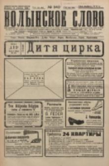 Volynskoe Slovo. G. 5, nr 940 (1925)