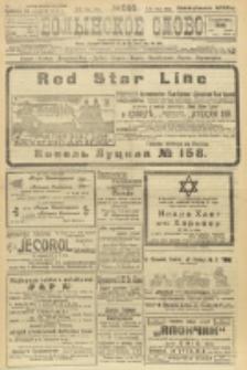 Volynskoe Slovo. G. 3, nr 595 (1923)