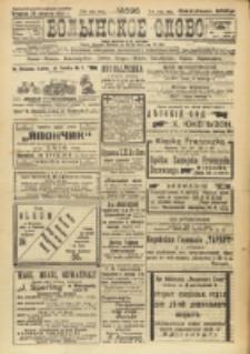 Volynskoe Slovo. G. 3, nr 596 (1923)