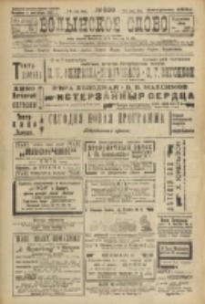 Volynskoe Slovo. G. 3, nr 599 (1923)