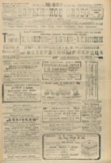 Volynskoe Slovo. G. 3, nr 600 (1923)