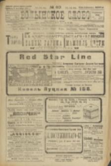 Volynskoe Slovo. G. 3, nr 601 (1923)