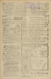 Volynskoe Slovo. G. 3, nr 608 (1923)