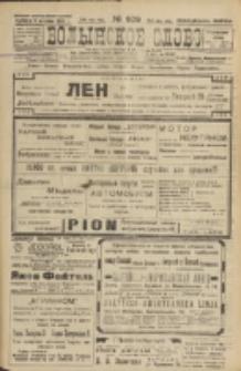 Volynskoe Slovo. G. 3, nr 609 (1923)
