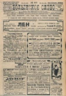 Volynskoe Slovo. G. 3, nr 610 (1923)